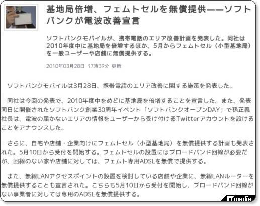 http://www.itmedia.co.jp/news/articles/1003/28/news002.html