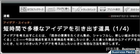 http://bizmakoto.jp/bizid/articles/0907/21/news043.html