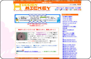 http://www.hiddenmickey.jp/