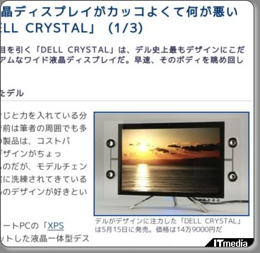 http://plusd.itmedia.co.jp/pcuser/articles/0805/15/news100.html