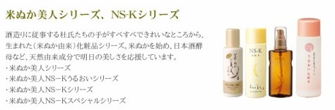 http://www.nihonsakari.co.jp/motto_oishiku_utsukushiku/kesho.html