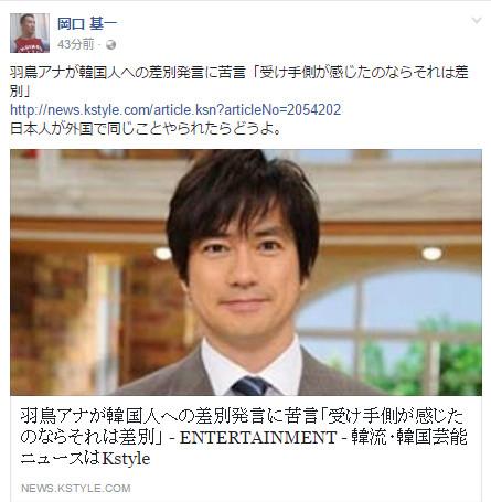 https://www.facebook.com/okaguchik/posts/1135123863232557
