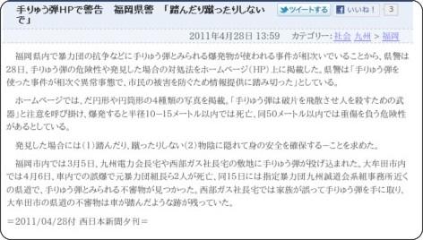 http://www.nishinippon.co.jp/nnp/item/239428