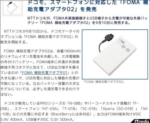 http://plusd.itmedia.co.jp/mobile/articles/1009/03/news064.html
