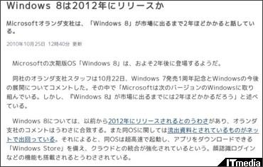 http://www.itmedia.co.jp/news/articles/1010/25/news038.html