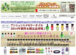 http://shop.aroma-ventvert.com/
