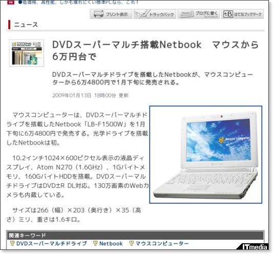 http://www.itmedia.co.jp/news/articles/0901/13/news100.html