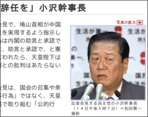 http://www.yomiuri.co.jp/politics/news/20091214-OYT1T00865.htm