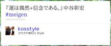 http://twitter.com/kosstyle/status/10610224891