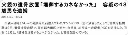 http://sankei.jp.msn.com/affairs/news/140409/crm14040918045006-n1.htm