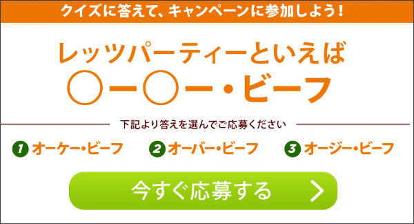 https://campaign.aussiebeef.jp/