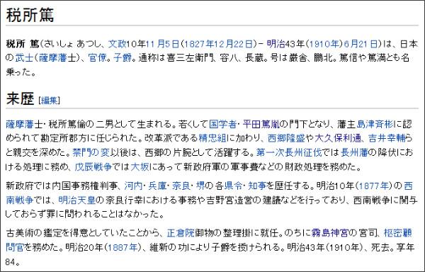 http://ja.wikipedia.org/wiki/%E7%A8%8E%E6%89%80%E7%AF%A4