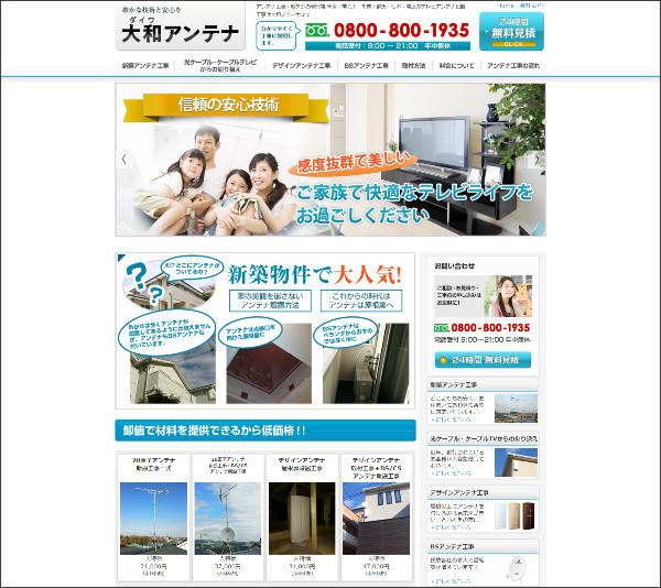 http://www.daiwa-antenna.jp/