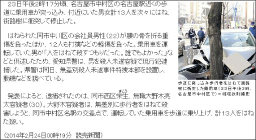 http://www.yomiuri.co.jp/national/news/20140223-OYT1T00373.htm