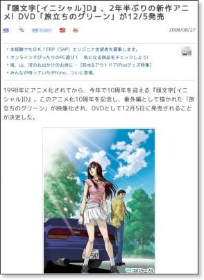 http://journal.mycom.co.jp/news/2008/08/27/017/index.html