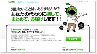 http://matome.naver.jp/campaign/omatomeman