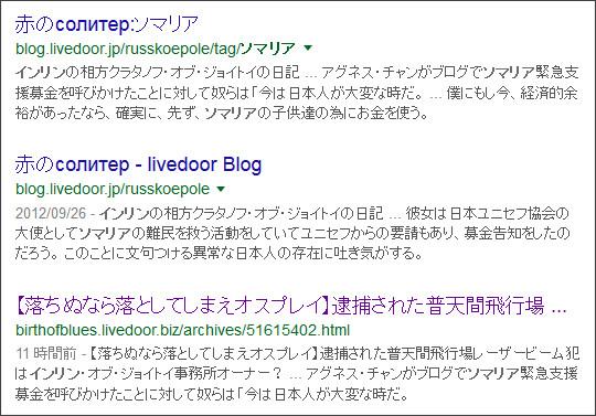 https://www.google.co.jp/#q=%E3%82%A4%E3%83%B3%E3%83%AA%E3%83%B3+%22%E3%82%BD%E3%83%9E%E3%83%AA%E3%82%A2%22