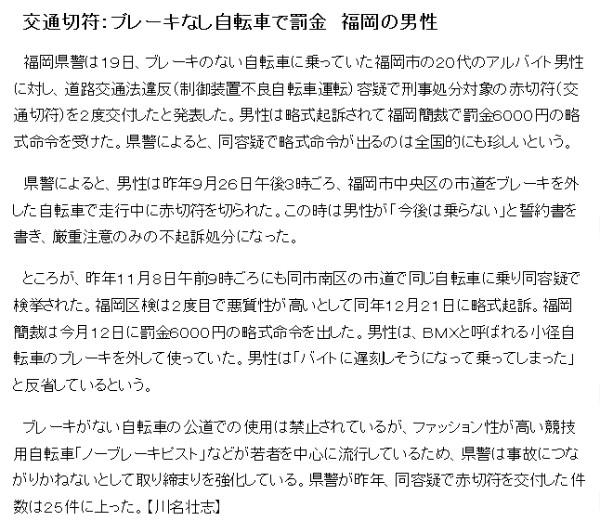 http://mainichi.jp/select/jiken/news/20110120k0000m040142000c.html