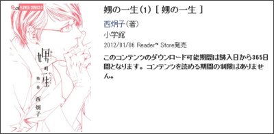 http://ebookstore.sony.jp/item/BT000014207100100101/