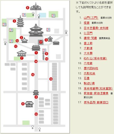 http://www.zenkoji.jp/keidai/index.html