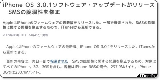 http://www.itmedia.co.jp/news/articles/0908/01/news009.html
