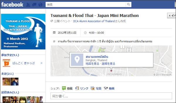 http://www.facebook.com/events/252843794785715/