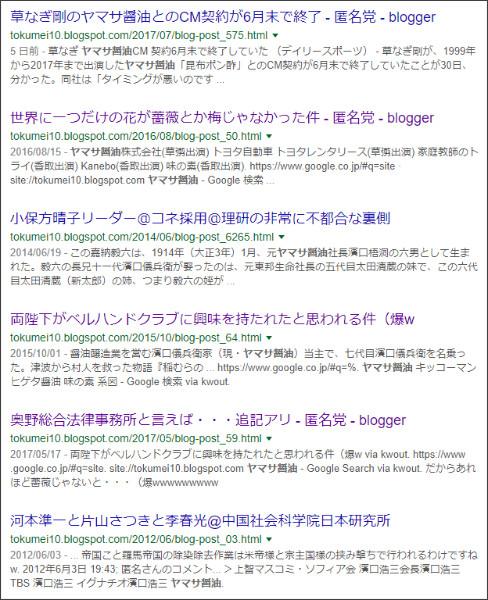 https://www.google.co.jp/search?q=site%3A%2F%2Ftokumei10.blogspot.com+%E3%83%A4%E3%83%9E%E3%82%B5%E9%86%A4%E6%B2%B9&oq=site%3A%2F%2Ftokumei10.blogspot.com+%E3%83%A4%E3%83%9E%E3%82%B5%E9%86%A4%E6%B2%B9&gs_l=psy-ab.3...3648.3648.0.4061.1.1.0.0.0.0.128.128.0j1.1.0....0...1.1.64.psy-ab..0.0.0.mI28VmLwXFE
