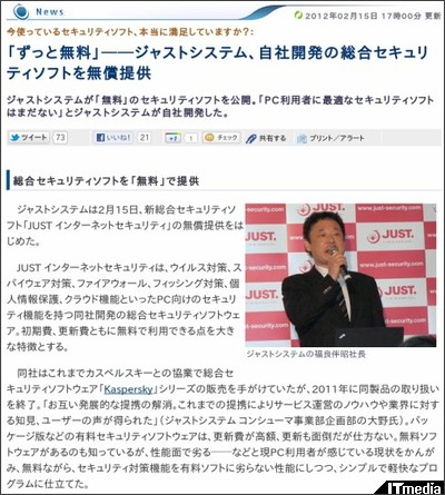 http://plusd.itmedia.co.jp/pcuser/articles/1202/15/news098.html