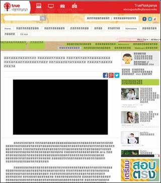 http://www.trueplookpanya.com/new/cms_detail/guidance/9473