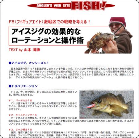 http://aws-fish.com/html/web-toku/web-toku96.html