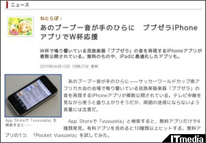 http://www.itmedia.co.jp/news/articles/1006/15/news071.html