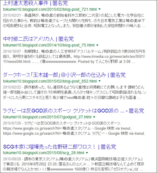 https://www.google.co.jp/#tbs=qdr:y&q=site:%2F%2Ftokumei10.blogspot.com+%E5%91%B3%E3%81%AE%E7%B4%A0