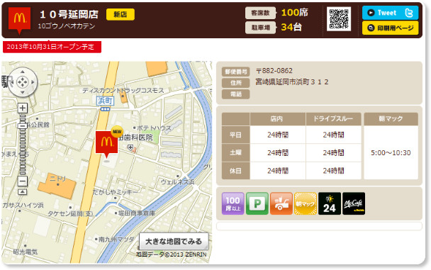 http://www.mcdonalds.co.jp/shop/map/map.php?strcode=45524