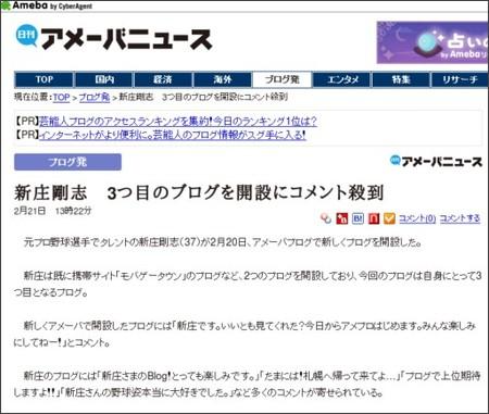 http://news.ameba.jp/weblog/2009/02/34201.html