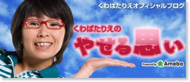 http://ameblo.jp/kuwabata0324/