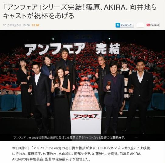http://natalie.mu/eiga/news/159204