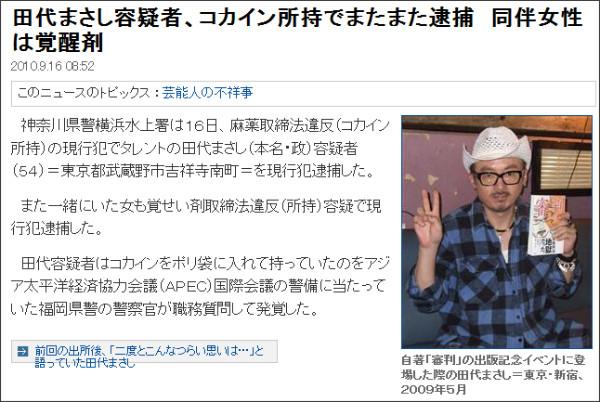 http://sankei.jp.msn.com/affairs/crime/100916/crm1009160852003-n1.htm