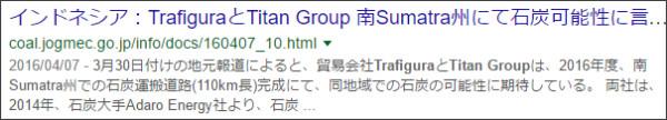 https://www.google.co.jp/#lr=lang_ja&tbs=lr:lang_1ja&q=+Titan+Group+Trafigura&*