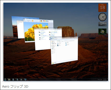 http://windows.microsoft.com/ja-JP/windows7/Using-Aero-Flip-3D
