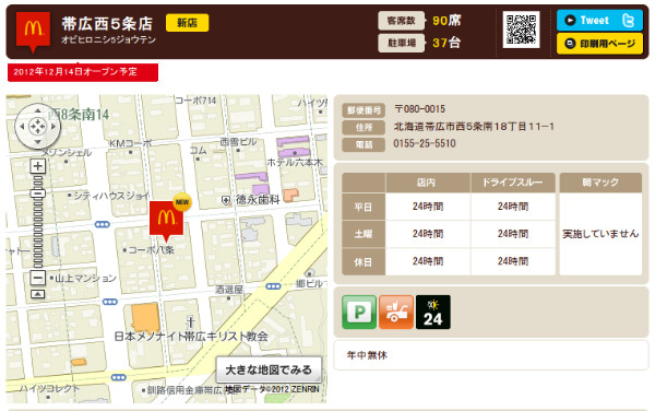http://www.mcdonalds.co.jp/shop/map/map.php?strcode=01630