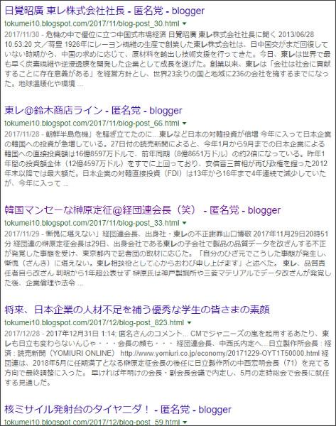 https://www.google.co.jp/search?q=site://tokumei10.blogspot.com+%E6%9D%B1%E3%83%AC&source=lnt&tbs=qdr:y&sa=X&ved=0ahUKEwip-9zXpNfYAhUHKWMKHbdlDygQpwUIHw&biw=1359&bih=766
