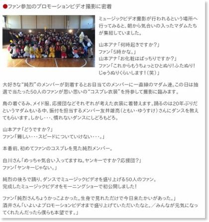 http://www.tv-asahi.co.jp/m-show/topics/showup/20170208/10094