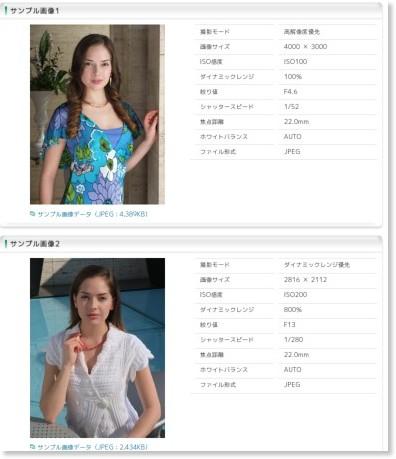 http://fujifilm.jp/personal/digitalcamera/finepixf200exr/portfolio.html
