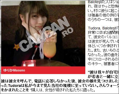 http://www.cancan.ro/cancan/cancan/criminalul-studentei-japoneze-suspect-cazul-uciderii-chinuri-groaznice-unei-batrana-balotesti-233092.html