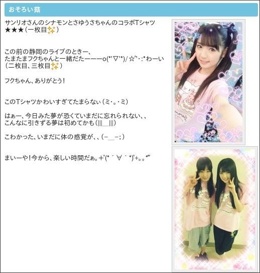 http://gree.jp/michishige_sayumi/blog/entry/634092094