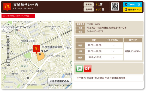 http://www.mcdonalds.co.jp/shop/map/map.php?strcode=11566