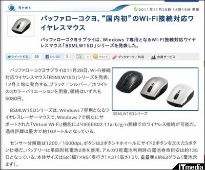 http://plusd.itmedia.co.jp/pcuser/articles/1111/28/news056.html