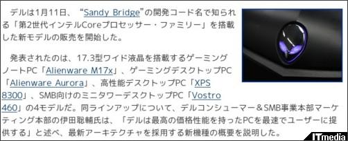 http://plusd.itmedia.co.jp/pcuser/articles/1101/11/news099.html