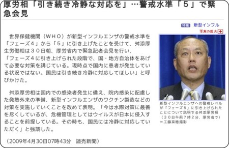 http://www.yomiuri.co.jp/politics/news/20090430-OYT1T00249.htm