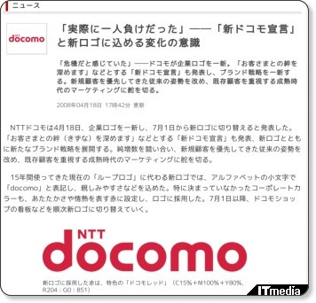 http://www.itmedia.co.jp/news/articles/0804/18/news100.html
